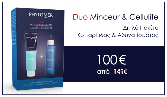 Duo Minceur Cellulite - Διπλό Πακέτο Κυτταρίτιδας Αδυνάτισματος- Phytomer