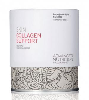 Skin Collagen Support 60caps - Συμπλήρωμα διατροφής που ενεργοποιεί την παραγωγή κολλαγόνου της επιδερμίδας
